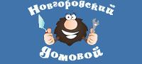 Новгородский Домовой